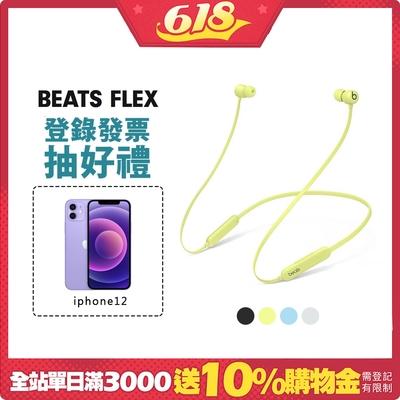 Beats Flex 頸掛無線入耳式耳機 (原廠公司貨)