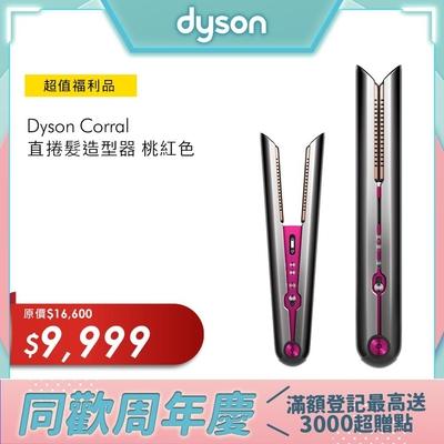 (適用5倍券)Dyson corrale 直捲髮造型器 HS03 (桃色) 超值福利品