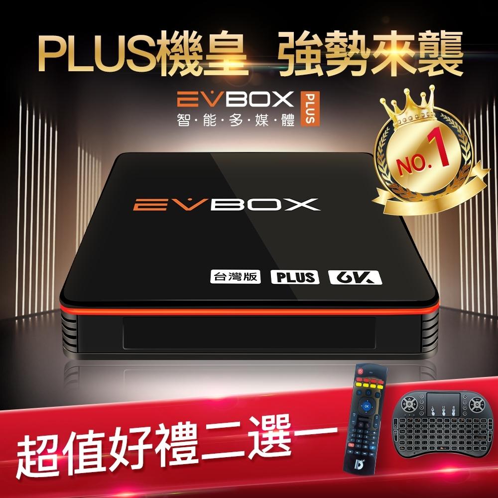 EVBOX 易播盒子 PLUS台灣版 8核心CPU 搭載4G+32G大容量