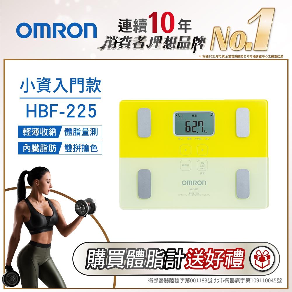 OMRON歐姆龍 體重體脂計 HBF-225 黃色