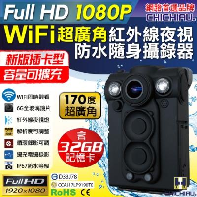 【CHICHIAU】Full HD 1080P WIFI超廣角170度防水紅外線隨身微型密錄器(32G) UPC-700W