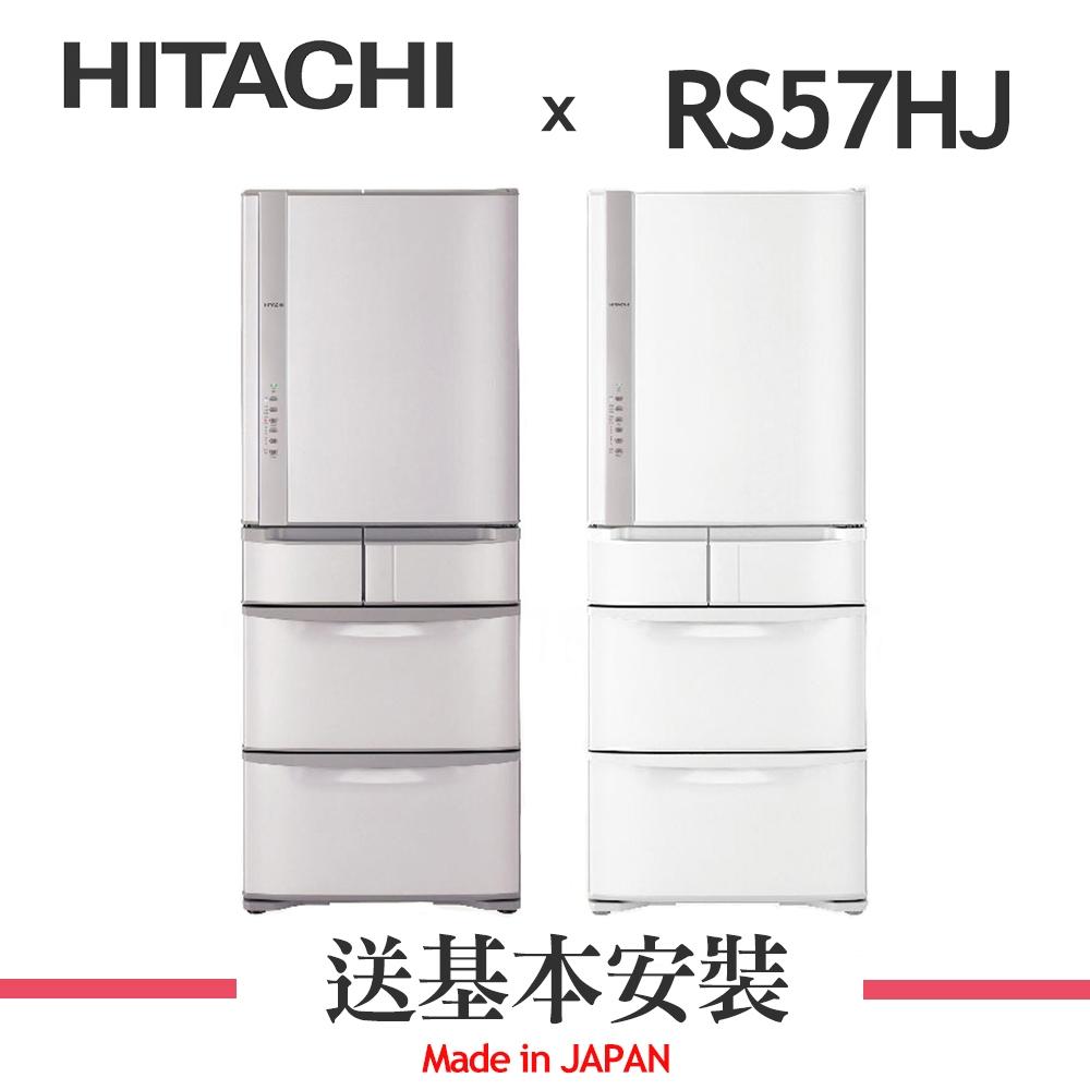 (10/1-31送3%超贈點)HITACHI日立 563L 日本製 1級變頻5門電冰箱 RS57HJ