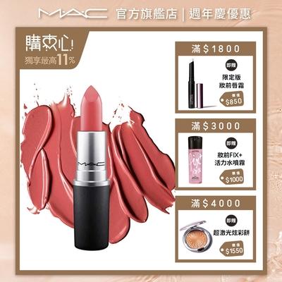【官方直營】MAC 顯色豐潤唇膏