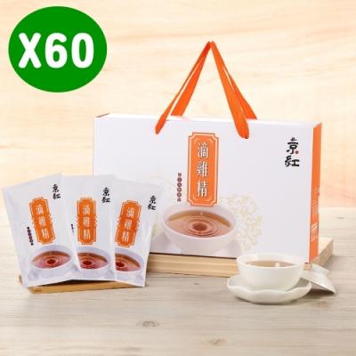 【京紅】滴雞精-60入(20*3盒)