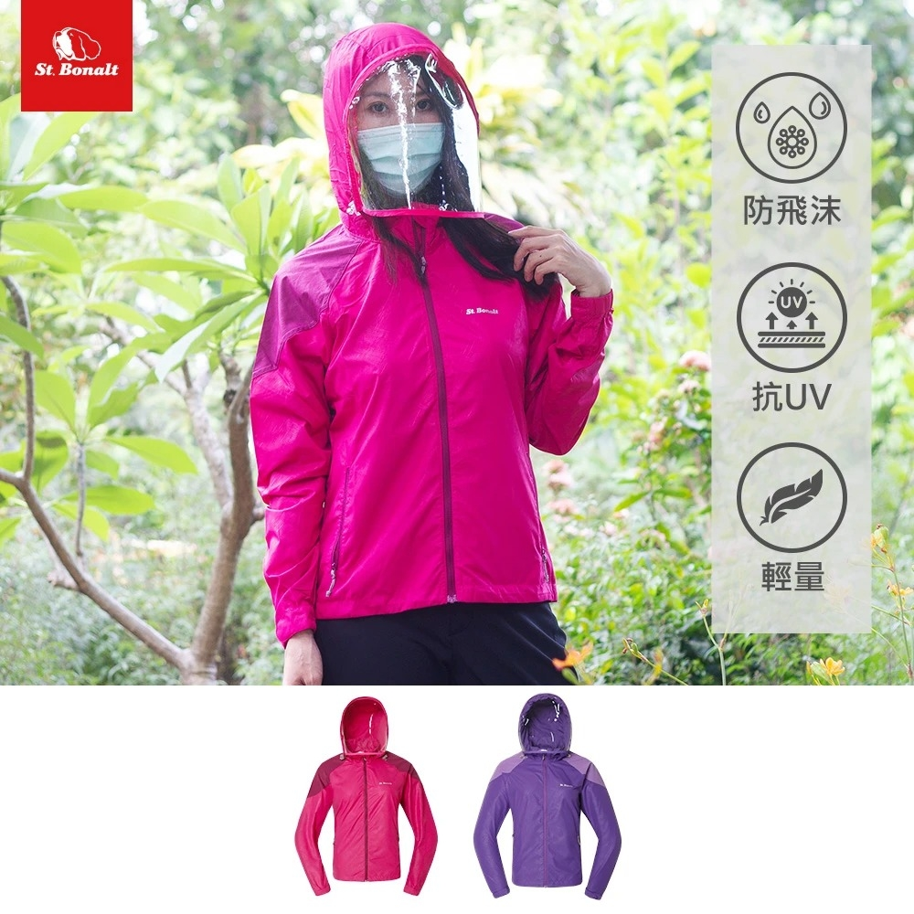 【St.Bonalt 聖伯納】機能時尚抗UV防風防飛沫防護夾克外套(含防護面罩)| 0046/0047
