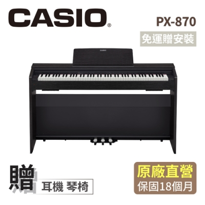 CASIO卡西歐原廠直營Privia中階款數位鋼琴PX-870-S100