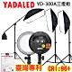 YADALED可調色溫攝影燈(YD-300A三燈組) product thumbnail 1