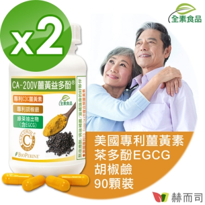赫而司 二代專利薑黃益多酚(90顆*2罐)全素食膠囊 含高濃縮95%專利C3C複合薑黃素+胡椒鹼+EGCG