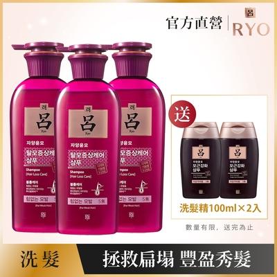 RYO 呂 滋養韌髪洗髮精3件組-扁塌無力髮專用 (洗髮精400mlx3)