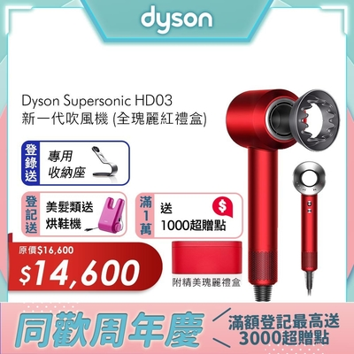 (適用5倍券)Dyson Supersonic HD03 吹風機(全瑰麗春節禮盒版)