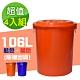 G+居家 垃圾桶萬用桶冰桶儲水桶-106L(4入組)-附蓋附提把 隨機色出貨 product thumbnail 1