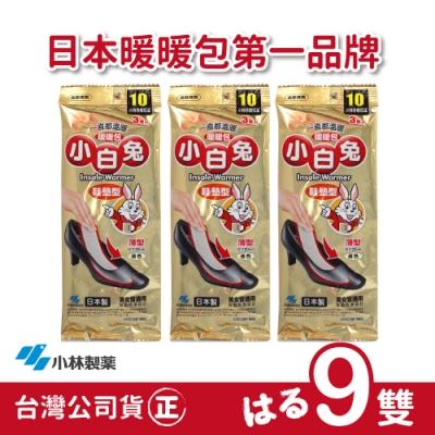 日本小林製藥 小白兔鞋墊型暖暖包-9雙入