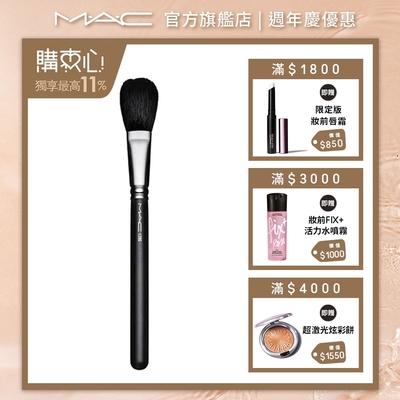 【官方直營】MAC #129專業彩妝刷