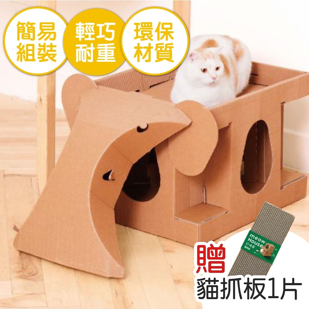 喵屋-大象喵屋 耐抓耐磨耐重厚實 貓屋 貓窩 貓抓屋 貓跳台 貓玩具 貓紙箱 瓦楞紙 -MIT台灣製造 專利結購 DIY簡易組裝-可當睡窩 無漂白劑環保材質