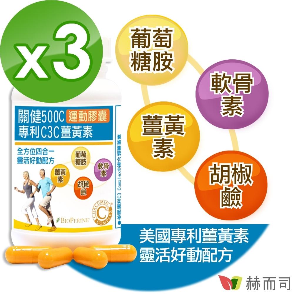 赫而司 關健500C運動膠囊(90顆*3罐)專利C3C高濃縮95%薑黃素+胡椒鹼+葡萄糖胺+軟骨素加強配方