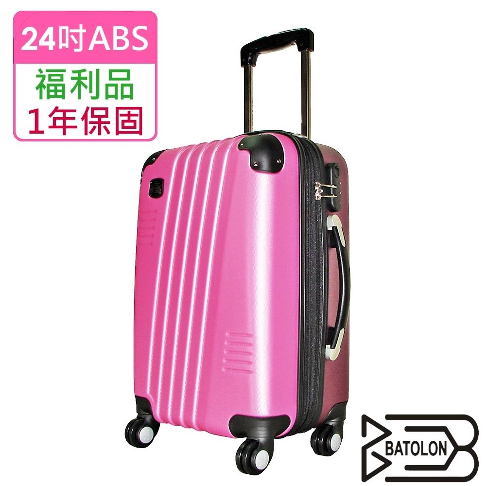 (福利品 24吋)  絢彩雙色加大ABS硬殼箱/行李箱  (3色任選)