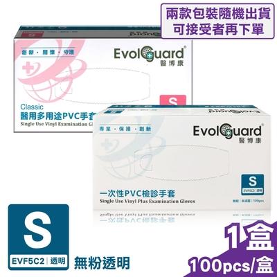 醫博康 徐州富山 醫用多用途PVC手套/一次性檢診手套 (無粉) S號 100pcs/盒
