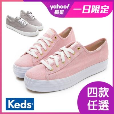 [時時樂限定]Keds TRIPLE KICK 輕薄厚底帆布鞋-四款任選