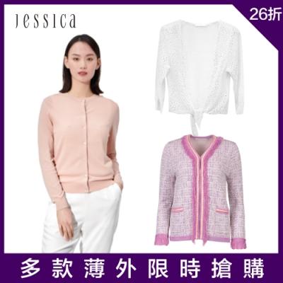 【時時樂限定】專櫃JESSICA -百搭輕薄針織外套-4款任選(原價7,580/2.6折up)