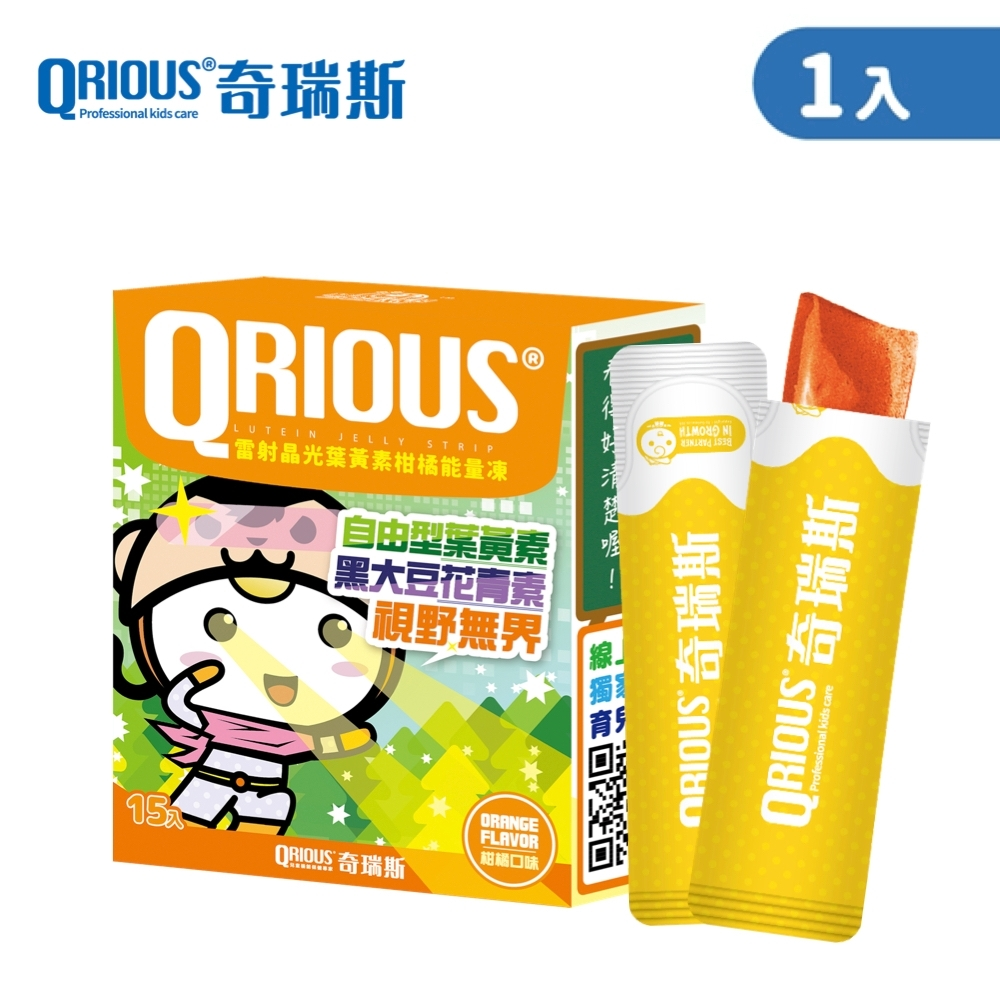 QRIOUS奇瑞斯雷射晶光葉黃素柑橘能量凍1盒/葉黃素/花青素/無防腐劑/無香精/無添加/兒童保健