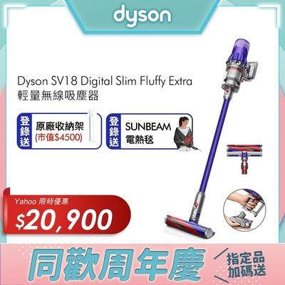 (適用5倍券)Dyson Digital Slim Fluffy Extra 輕量強勁無線吸塵器(可換電池)