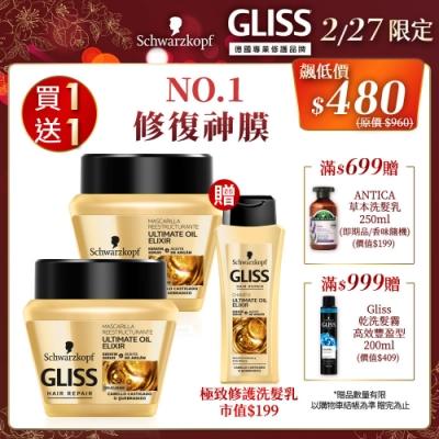 [買1送1+贈洗髮精]Gliss 極致精油修護髮膜300ml 買1送1