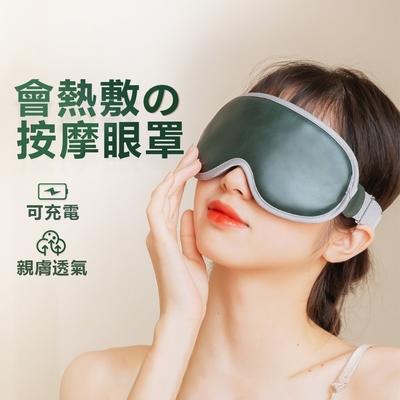 OOJD 3段溫控熱敷蒸氣眼罩 眼部按摩機 USB充電式皮革復古按摩眼罩