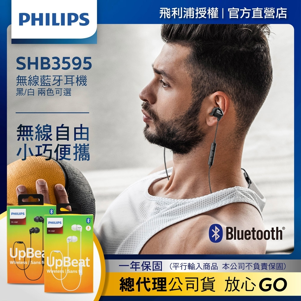 【Philips 飛利浦】無線藍芽入耳式耳機(SHB3595)