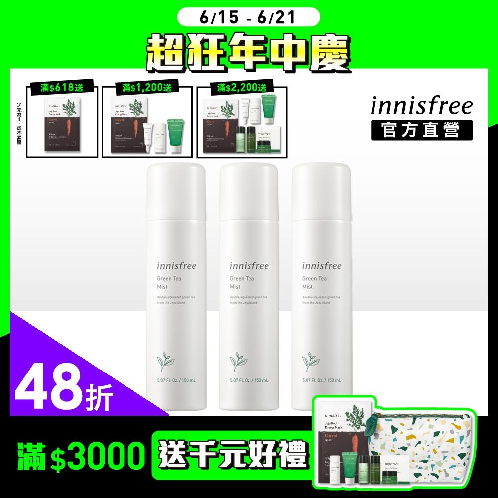 (3入組)innisfree 心礦神怡綠茶保濕噴霧150ml