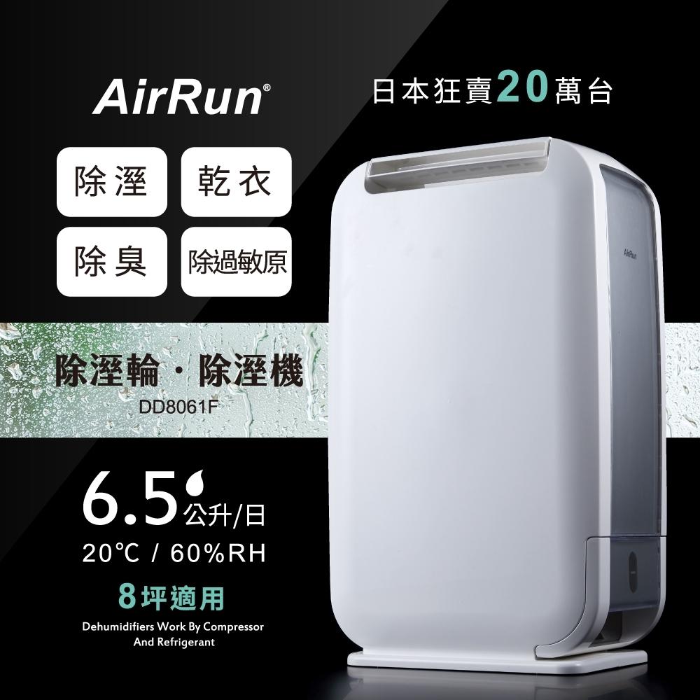 AirRun 6.5L 除溼輪除濕機 DD8061F 日本新科技