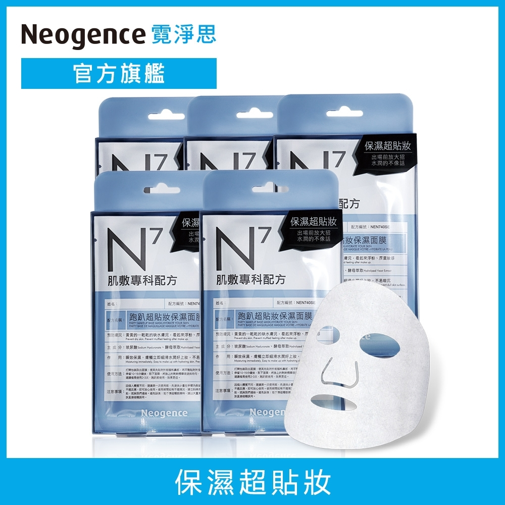 Neogence霓淨思 N7跑趴超貼妝保濕面膜5入組(共20片)