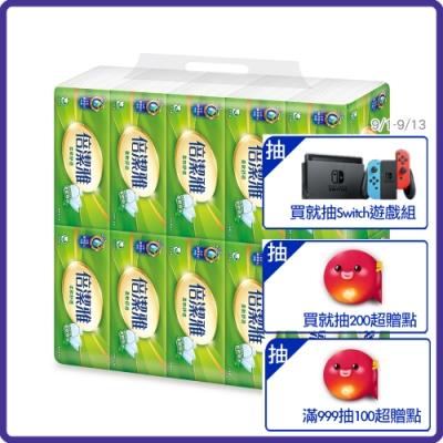 [限時搶購]倍潔雅柔軟舒適抽取式衛生紙150抽10包x8袋/箱