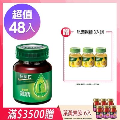 白蘭氏 雙認證雞精48瓶超值組 (70g/瓶 x 12瓶 x 4盒)