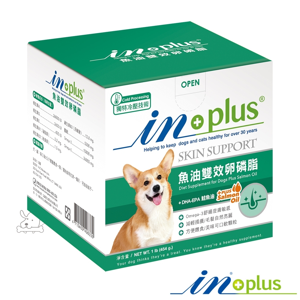 IN-PLUS 贏 魚油雙效配方卵磷脂 454g