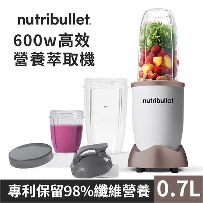 【豪華健康組_曙光金】 美國Nutribullet 600W高效營養萃取機組合(曙光金)+0.5L研磨攪拌杯+0.7L攪拌杯+密封杯蓋+隨行杯蓋