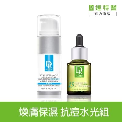 Dr.Hsieh 抗痘水光肌組(15%杏仁酸深層煥膚精華30ml+玻尿酸長效保濕精華液15ml)