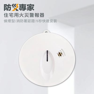 【防災專家】中美牌台灣製造住宅用火災警報器 偵煙型 壁掛吸頂兩用