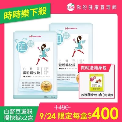 (時時樂下殺)UDR白腎豆澱粉暢快錠x2盒