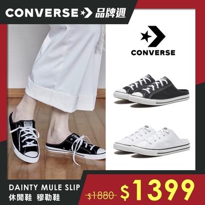 【超級品牌週】CONVERSE DAINTY MULE SLIP 女款 休閒鞋 穆勒鞋 2款任選