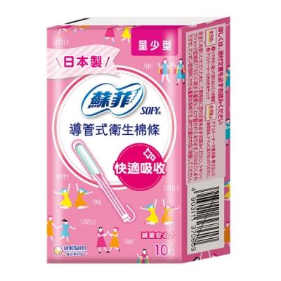 蘇菲 導管式衛生棉條量少型(10入)