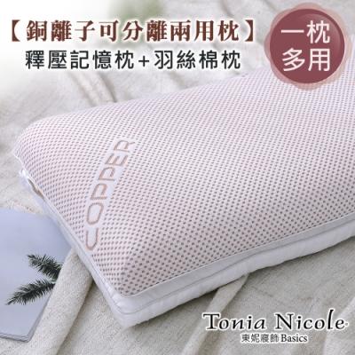 (限時下殺)東妮寢飾 銅離子可分離兩用枕(記憶枕+羽絲棉枕)-1入