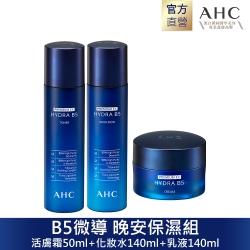 AHC 瞬效淨膚B5微導 晚安保濕組(活膚霜+化妝水+乳液)