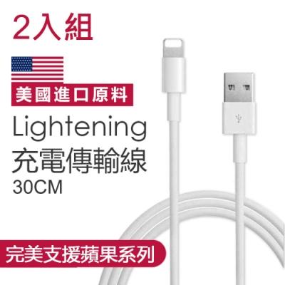 iPhone充電線 (30公分)傳輸線 Lightning 對 USB 連接線(2入組)