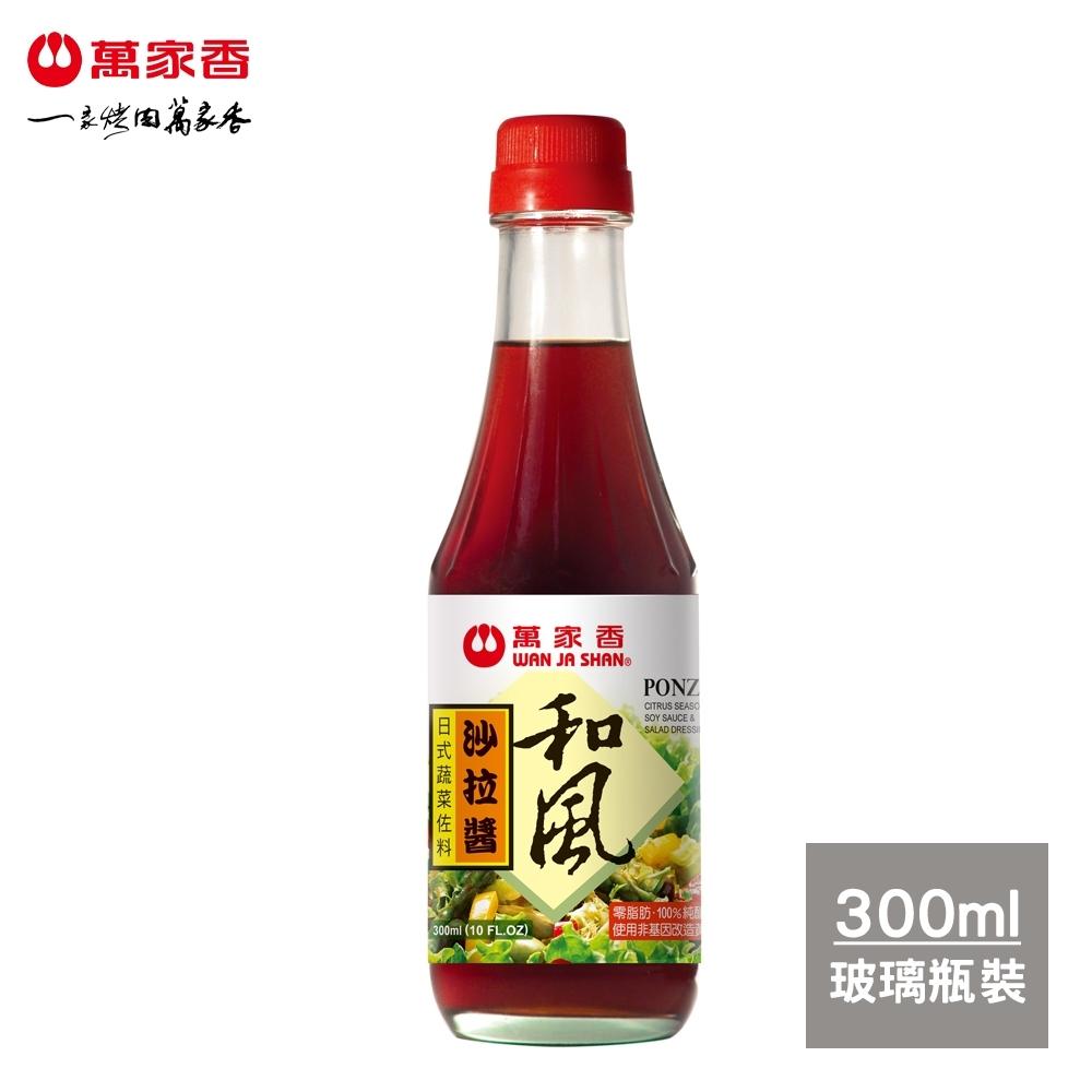 (活動)萬家香 和風沙拉醬(300ml)