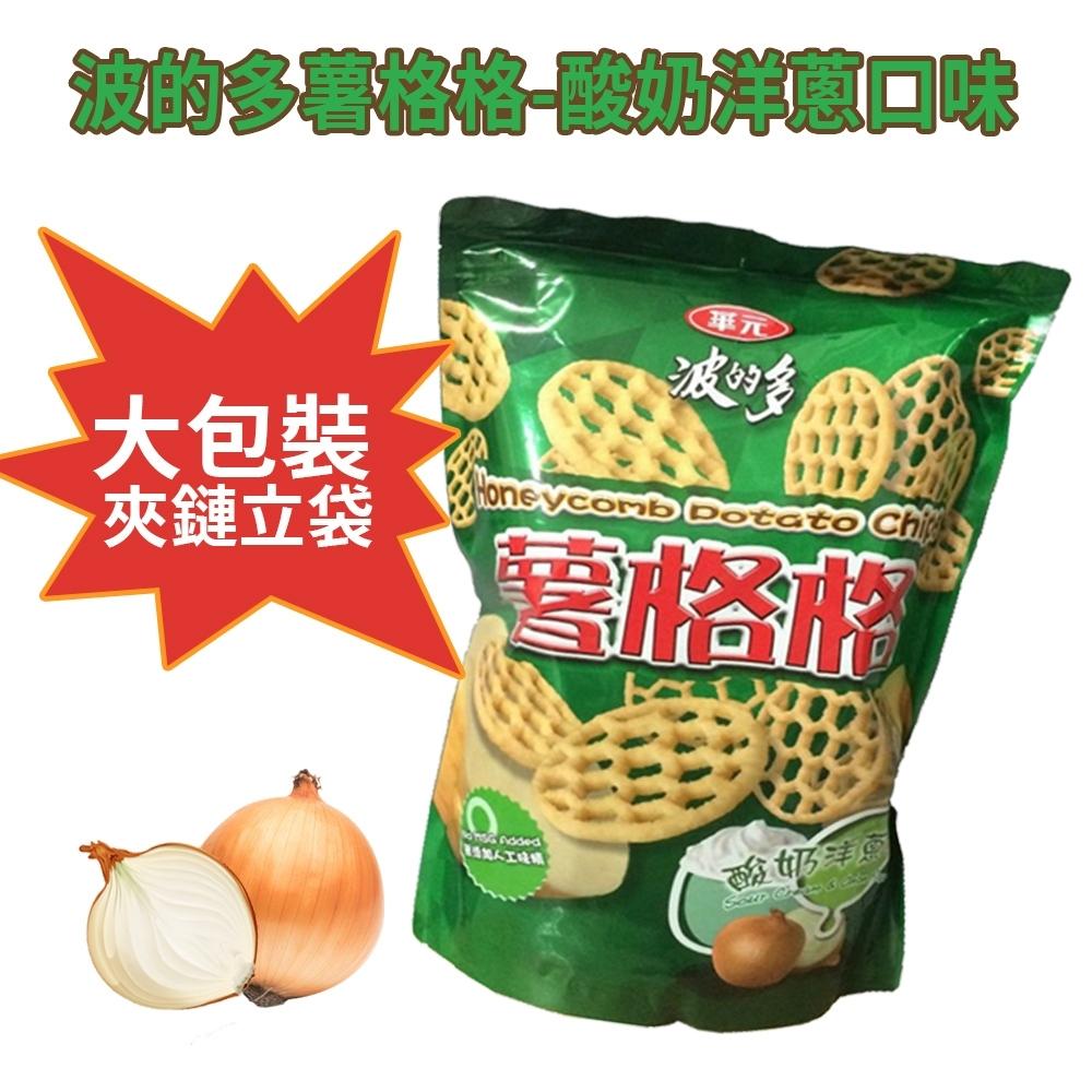 華元 波的多薯格格-酸奶洋蔥口味(500g)
