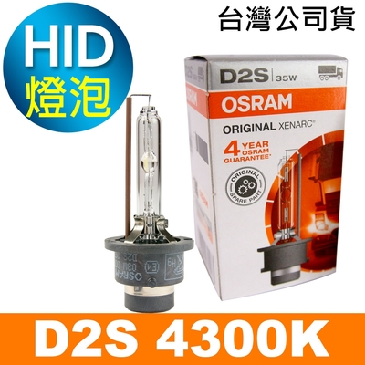 OSRAM歐司朗 D2S 原廠HID汽車燈泡 4300K 公司貨/保固四年