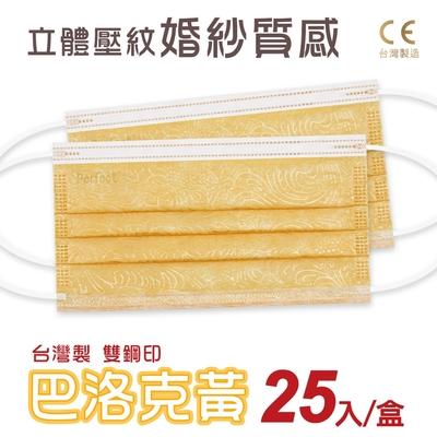 普惠醫工 成人醫用口罩 雙鋼印-巴洛克黃(25入/盒)