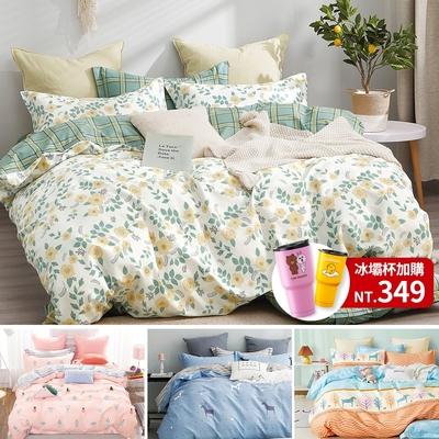 (買一送一) AniaCasa 100%純棉枕套床包組 雙/大均價