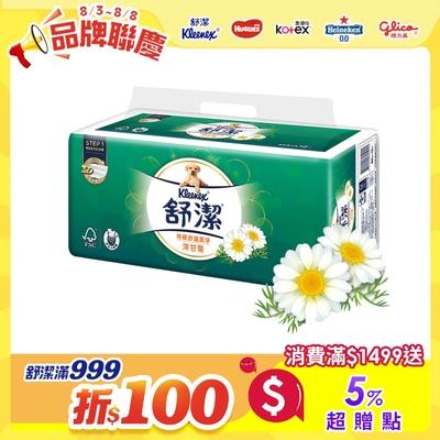 (滿999折100)舒潔 特級舒適洋甘菊抽取衛生紙90抽X12包X4串/箱