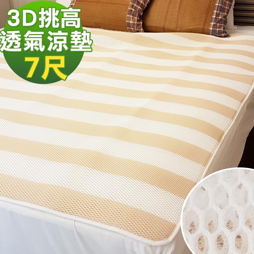 凱蕾絲帝 3D挑高透氣 可水洗 高支撐循環散熱床墊/涼墊(米) 雙人特大7尺